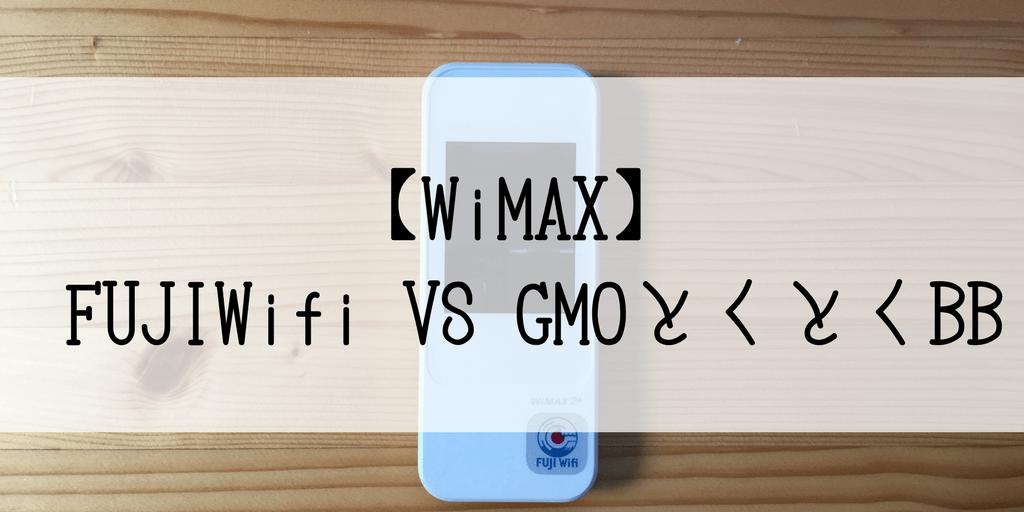 FUJIWifiとGMOとくとくBBの比較