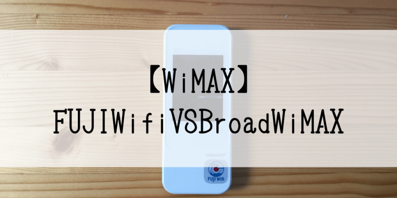 FUJIWifiとBroadwiMAXの比較