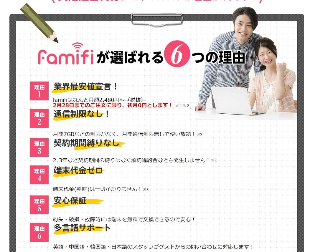 famifiのサービス内容