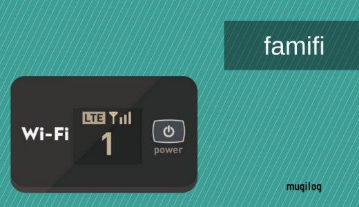民泊WiFi「famifi」とは?月額2480円から利用できる格安モバイルWiFi