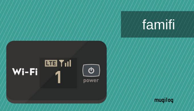 famifiアイキャッチ