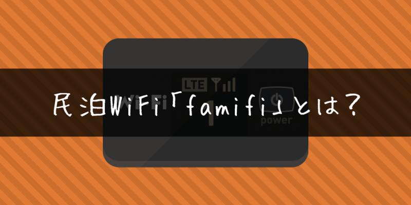 民泊WiFi「famifi」