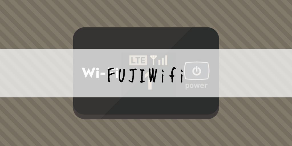 超おすすめ!FUJIWifiは使い放題でプランも豊富な最強のモバイルWiFi