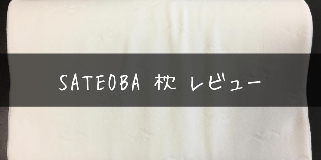 首や肩の凝りや痛みに優しい「SATEOBA」のヘルスケア低反発枕を購入!レビュー