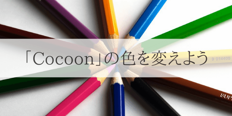 「Cocoon」の色変更