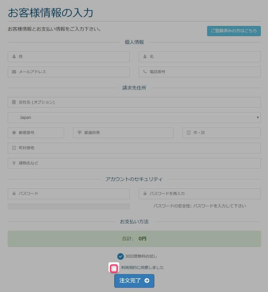 mixhost登録⑥