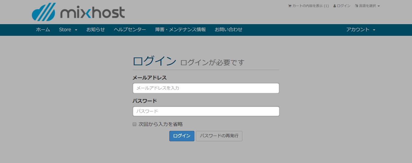 mixhost登録⑦