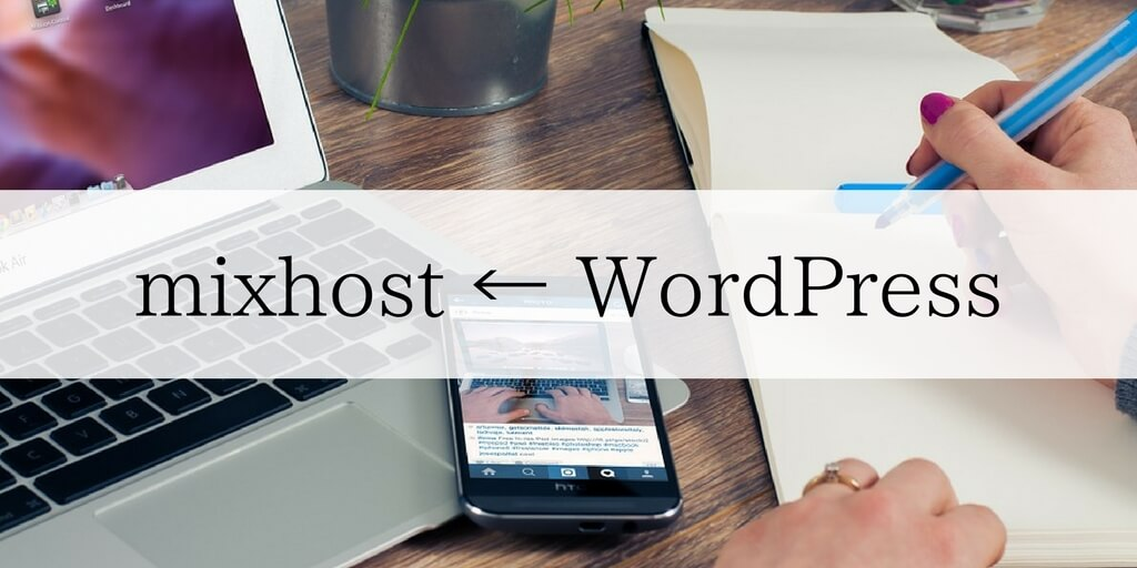 mixhostでWordPressをインストールする方法