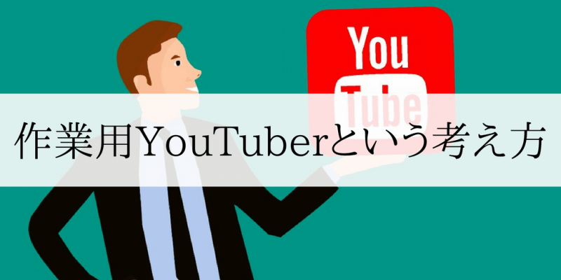 作業用youtuber