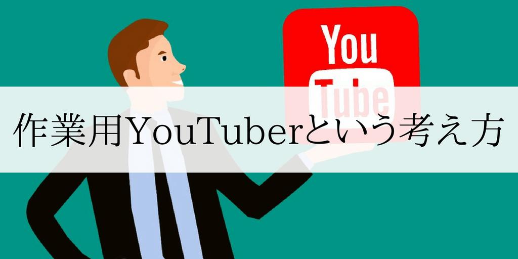 【作業用YouTuber】勉強や作業が捗るYouTuberの動画を集めてみた