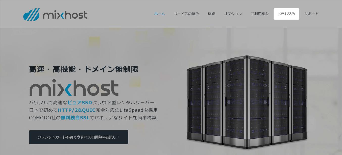 mixhost登録①