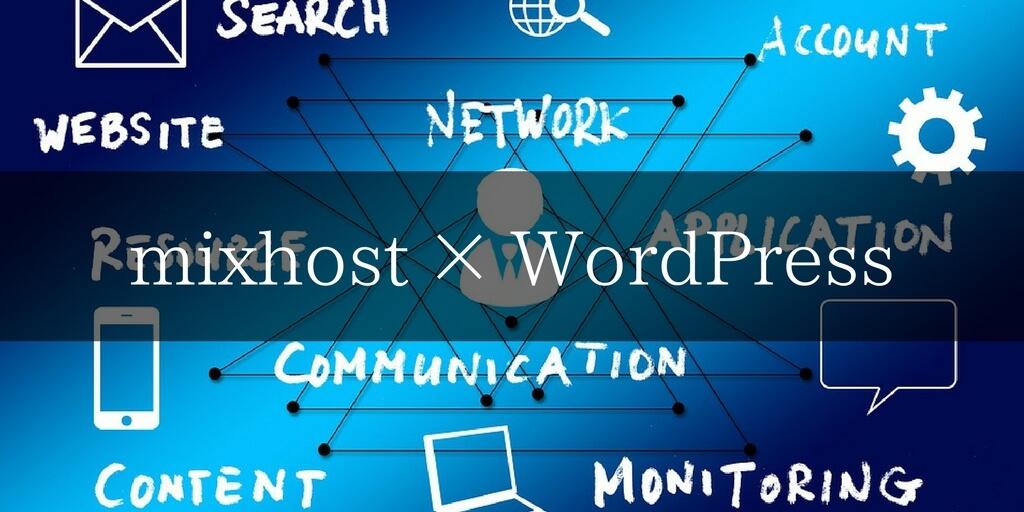 mixhostでWordPressサイトを開設する方法