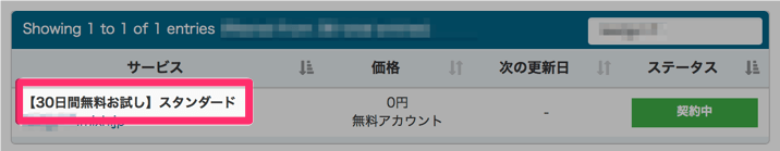 mixhost登録⑧