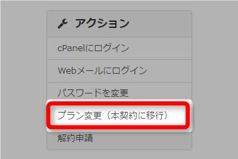 mixhost登録⑨