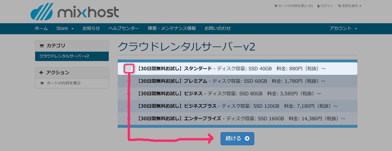 mixhost登録③