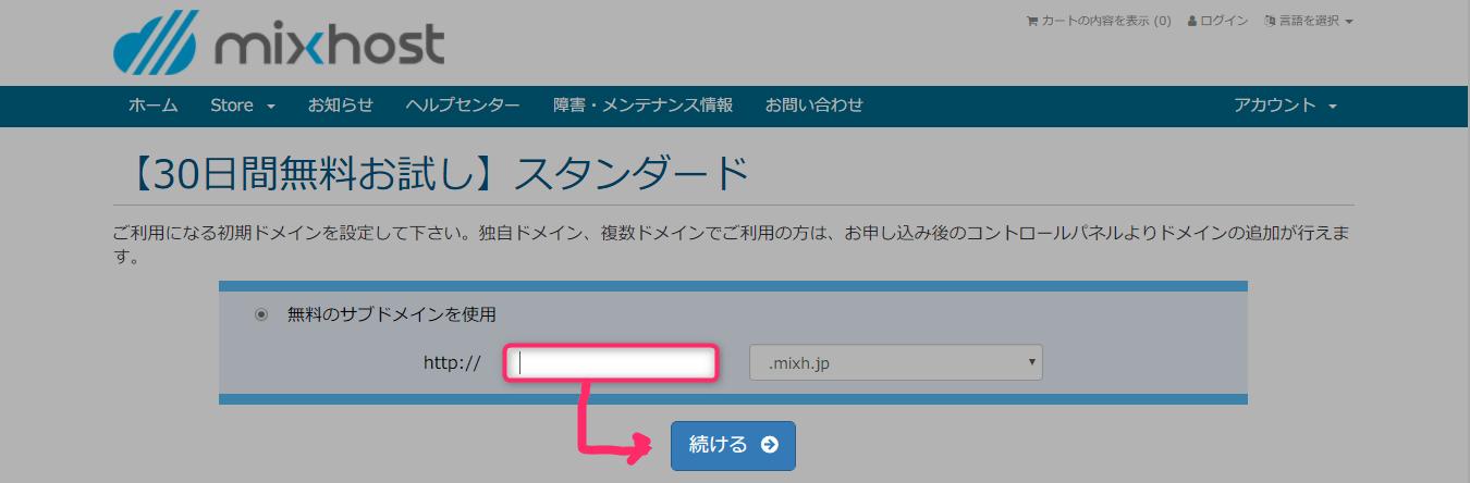 mixhost登録④