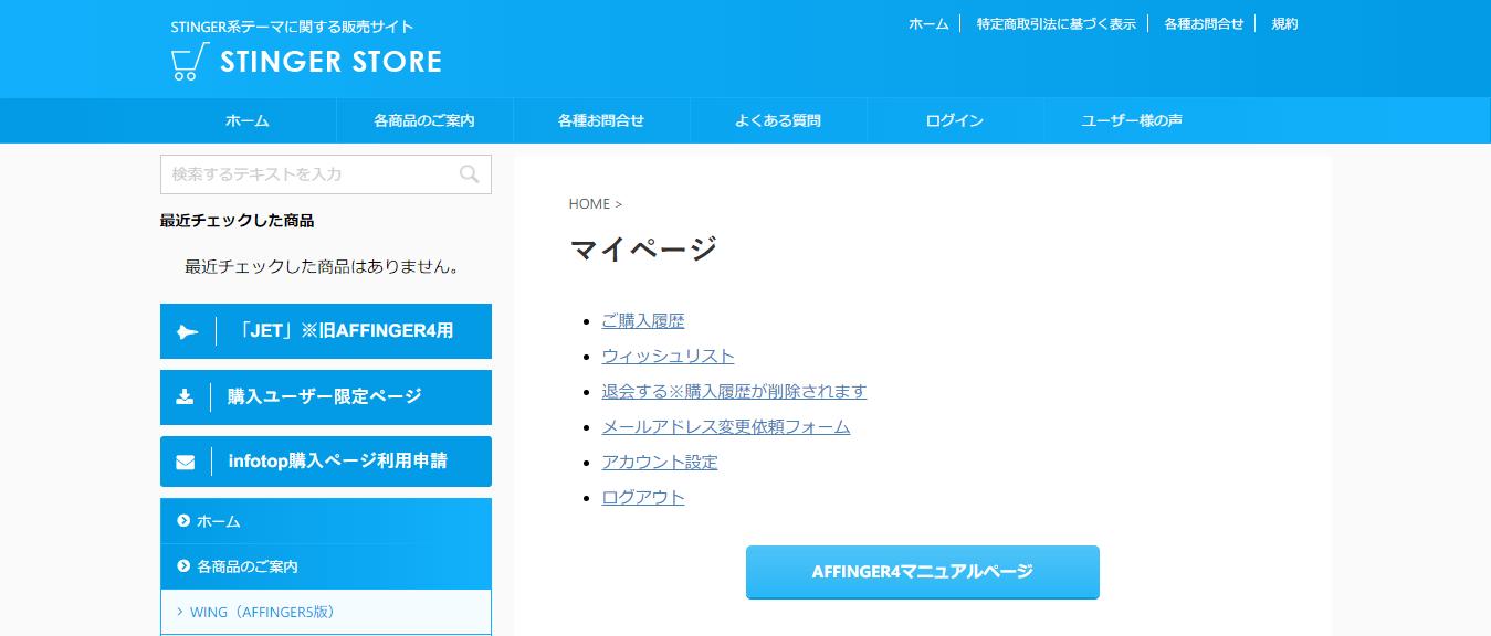 affinger-update③