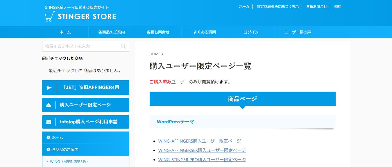 affinger-update⑤