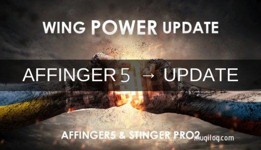 AFFINGER5(WING)を最新版にアップデートする方法を紹介!