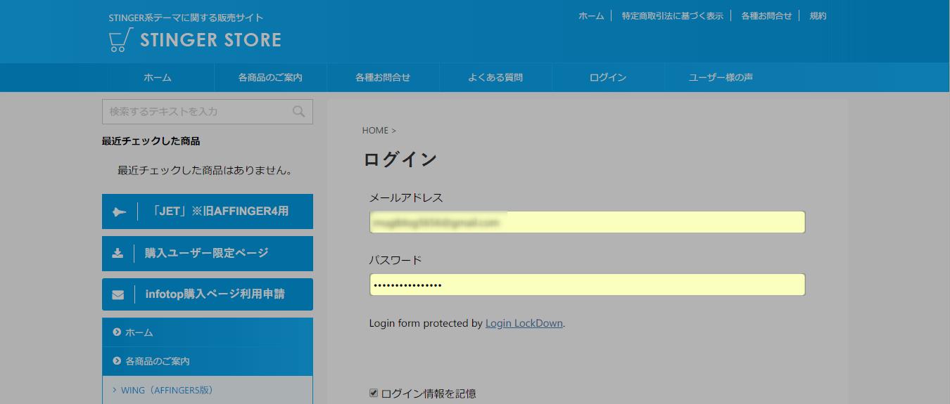affinger-update①