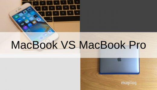 徹底比較!12インチMacBookと13インチMacBook Proどっちを買う?
