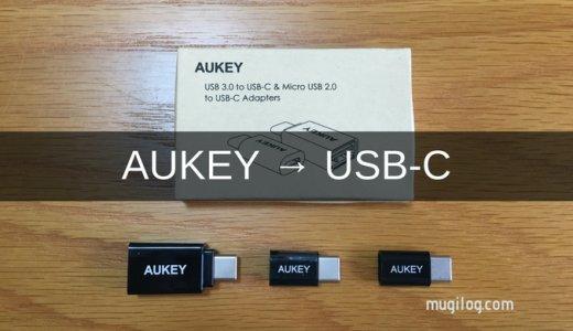 【MacBook】AUKEYのUSB 3.0 to USB-C & Micro USB 2.0 to USB-Cアダプタを紹介