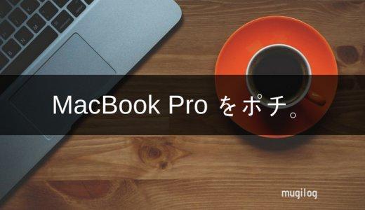 13インチMacBook Pro 2017をポチ。購入前に悩んだ5つのこと
