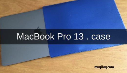 MacBook Pro 13インチ用にV.M 13.3インチPC ケースを購入。レビュー