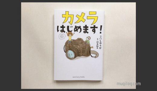 初心者がまず最初に読むべき本。「カメラはじめます!」は本当にオススメ。