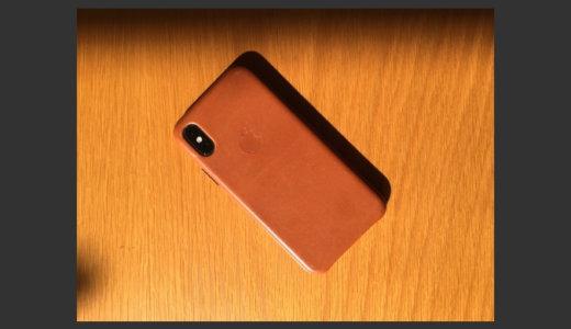 やっぱり純正が好き。iPhone XS 用の純正レザーケース(サドルブラウン)をレビュー