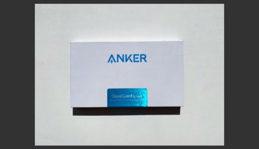 iPhoneXS用にAnkerのガラスフィルムを購入レビュー【フレーム付属】